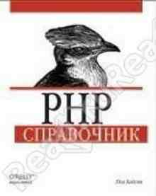 PHP. ���������� - ��������� �������