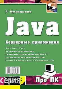 Java. ��������� ���������� (������������ �. �.)