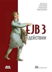 EJB 3 � �������� (����� ����)