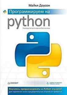 ������������� �� Python (������ �����)