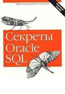 ������� Oracle SQL (������ �����)
