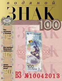 ������� ���� 2 (100) 2013 (��������� �������)