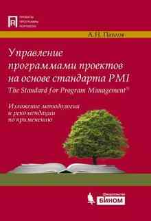 ���������� ����������� �������� �� ������ ��������� PMI The Standard for Program Management. ��������� ����������� � ������������ �� ���������� - ������ �. �.