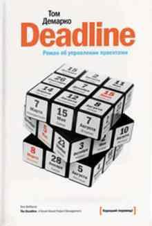 Deadline. ����� �� ���������� ��������� - ������� ���