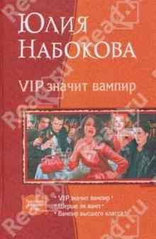 VIP ������ ������ (�������� ����)