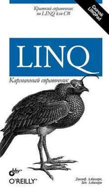 LINQ. ��������� ���������� - �������� ���