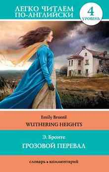 �������� ������� / Wuthering Heights (������ �����)