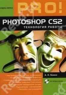 Photoshop CS2. ���������� ������ ( �D) - ����� �������
