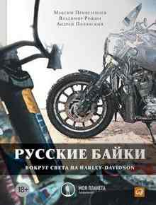 ������� �����. ������ ����� �� Harley-Davidson (��������� ������)