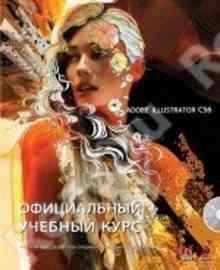 Adobe Illustrator CS6 (CD). ����������� ������� ���� - ��������� �������