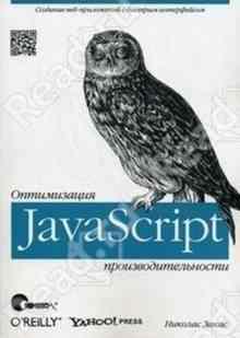 JavaScript. ����������� ������������������ (����� �������)