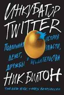 ��������� Twitter. ��������� ������� �����, ������, ������ � ������������� - ������ ���