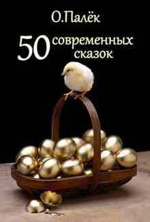 50 ����������� ������ (���� �.)