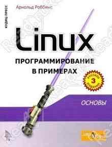 Linux. ���������������� � �������� (������� �������)