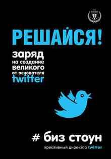 �������! ����� �� �������� �������� �� ���������� Twitter (����� ���)