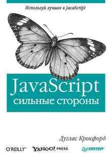 JavaScript: ������� ������� (�������� ������)