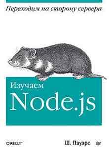 ������� Node.js - ������ �����