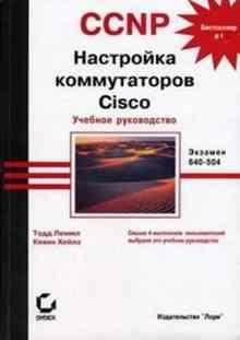 CCNP. ��������� ������������. ������� ����������� - ����� �����