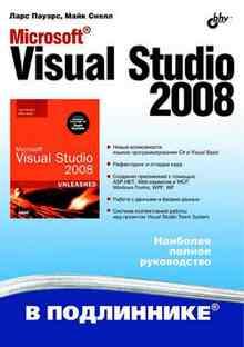 Microsoft Visual Studio 2008 (������ ����)