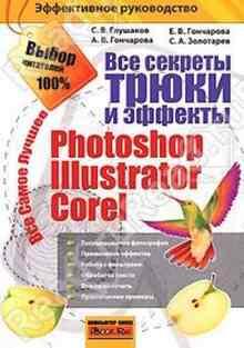 ��� �������, ����� � ������� Photoshop, Illustrator Corel - ��������� �����