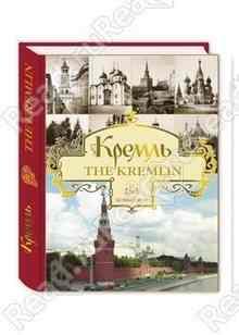 ������ = The Kremlin (������������ ������)
