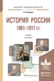 ������� ������ 1861-1917 ��. (� �������) 4-� ���., ���. � ���. ������� ��� �������������� ������������ (������� �������� �������������)