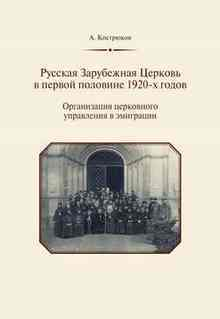 ������� ���������� ������� � ������ �������� 1920-� �����. ����������� ���������� ���������� � ��������� (��������� ������)