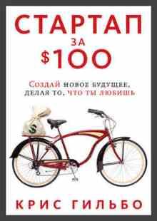 ������� �� $100. ������ ����� �������, ����� ��, ��� �� ������ (������ ����)