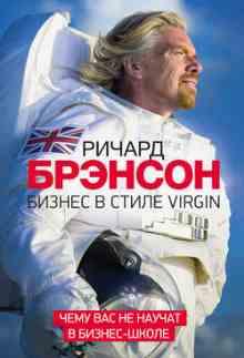 ������ � ����� Virgin. ���� ��� �� ������ � ������-����� (������� ������)