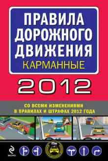 ������� ��������� �������� 2012 (���������) (�� ����� ����������� � �������� � ������� 2012 ����) (�������� ���������)