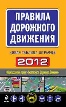 ������� ��������� �������� 2012. ����� ������� ������� (�������� ���������)