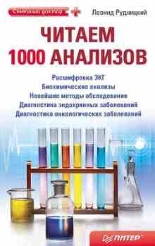 ������ 1000 �������� (��������� �. �.)