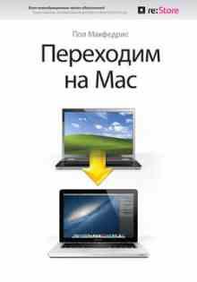 ��������� �� Mac (��������� ���)