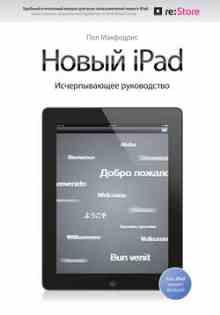 ����� iPad. ������������� ����������� (��������� ���)