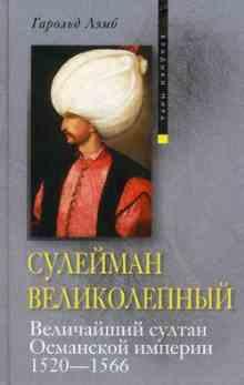 �������� ������������. ���������� ������ ��������� �������. 1520-1566 (���� �������)