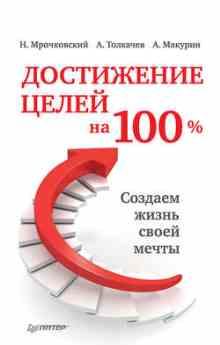 ���������� ����� �� 100%. ������� ����� ����� ����� (�������� �������)
