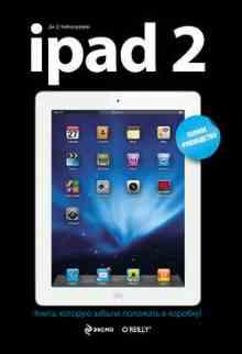 iPad 2. ������ ����������� (������������ ��. �.)