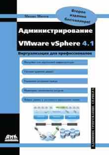 ����������������� VMware vSphere 4.1 - ������ ������ ��������