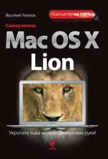 ����������� Mac OS X Lion - ������ �������