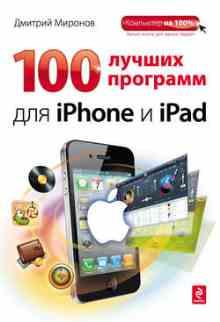 100 ������ �������� ��� iPhone � iPad (������� �������)