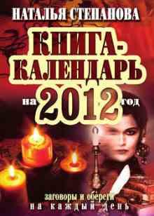 �����-��������� �� 2012 ���. �������� � ������� �� ������ ���� (��������� �������)