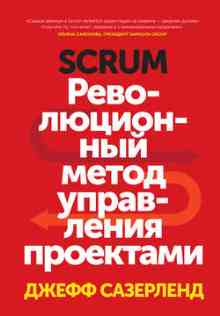Scrum. ������������� ����� ���������� ��������� (��������� �����)