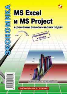MS Excel � MS Project � ������� ������������� ����� - �������� �. �.