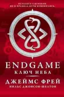 Endgame. ���� ���� (�������� ���������)
