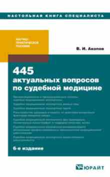 445 ���������� �������� �� �������� �������� 6-� ���. ������-������������ ������� (������ ��� ��������)