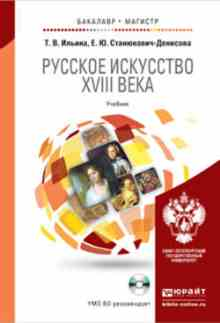 ������� ��������� XVIII ����  CD. ������� ��� ������������ � ������������ (����������-�������� ��������� �������)
