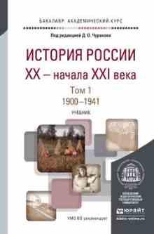 ������� ������ XX  ������ XXI ���� � 2 �. �. 1. 1900-1941. ������� ��� �������������� ������������ - ������ ��������� ��������