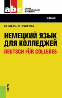 �������� ���� ��� ���������=Deutsch fur Colleges (�������� ���������)
