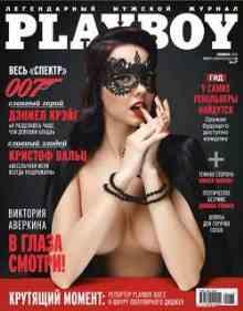 Playboy 11/2015 - �������� ���������