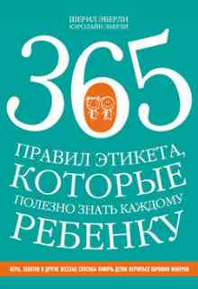 365 ������ �������, ������� ������� ����� ������� ������� (������ �����)